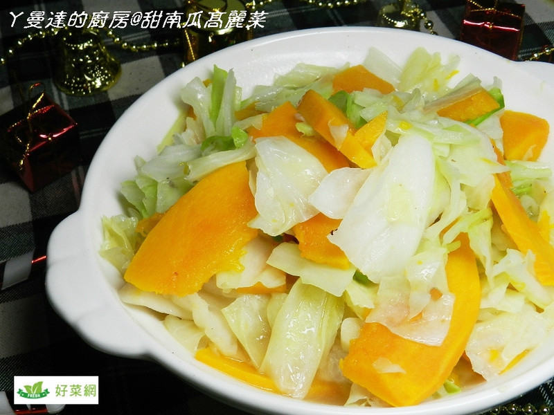 ㄚ曼達與好菜箱~甜南瓜高麗菜