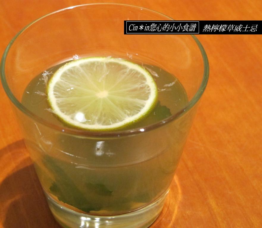Cin*熱檸檬草威士忌