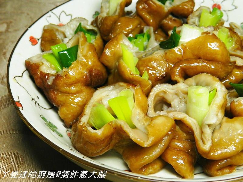 ㄚ曼達的廚房~氣炸蔥大腸