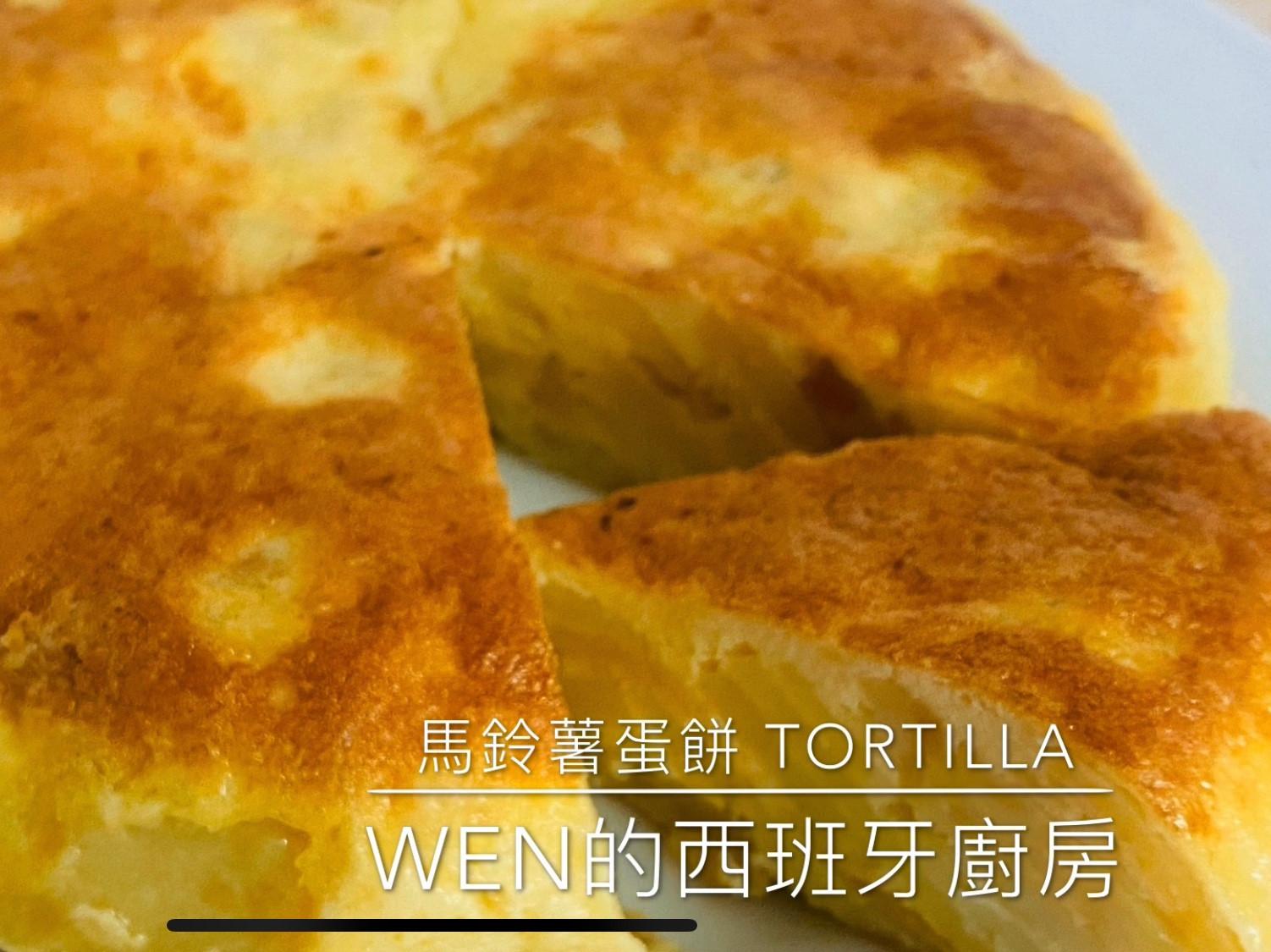 西班牙 馬鈴薯蛋餅 Tortilla