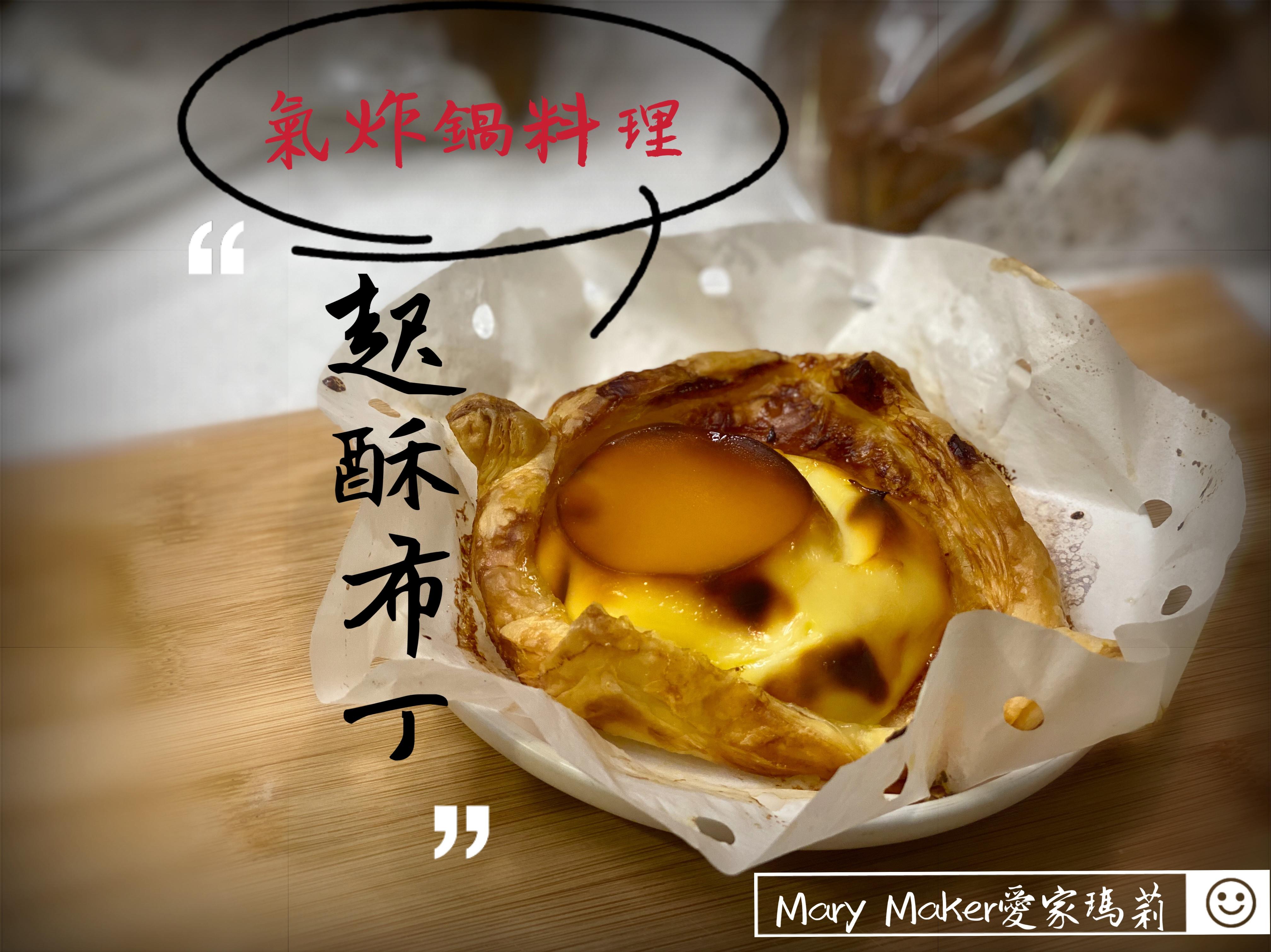 超簡單!氣炸鍋料理之起酥布丁🤩影片實作