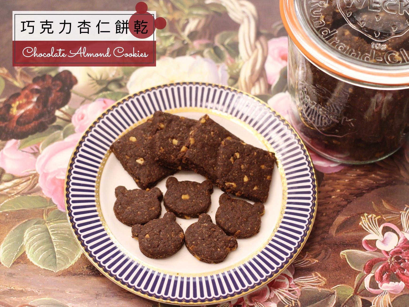 手工巧克力杏仁餅乾【我的瓶瓶罐罐小點心】
