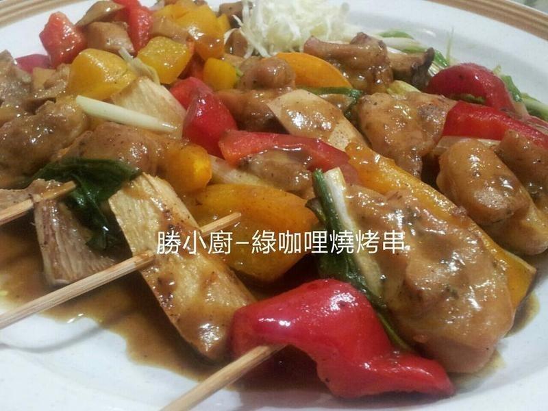 【榖盛綠咖哩】綠咖哩烤肉串
