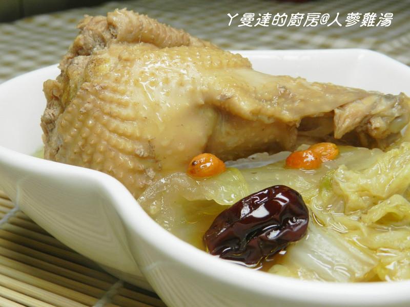 ㄚ曼達的廚房~人蔘雞湯