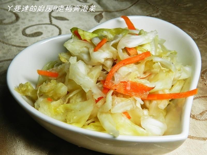 ㄚ曼達的廚房~梅狀元陳醋老梅膏~梅醋泡菜
