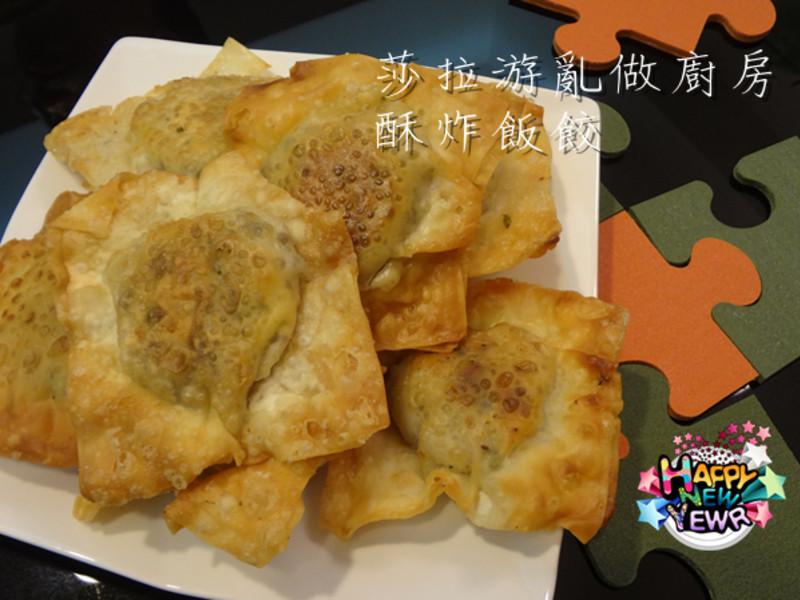 酥炸起司飯餃【莎拉游亂做廚房】