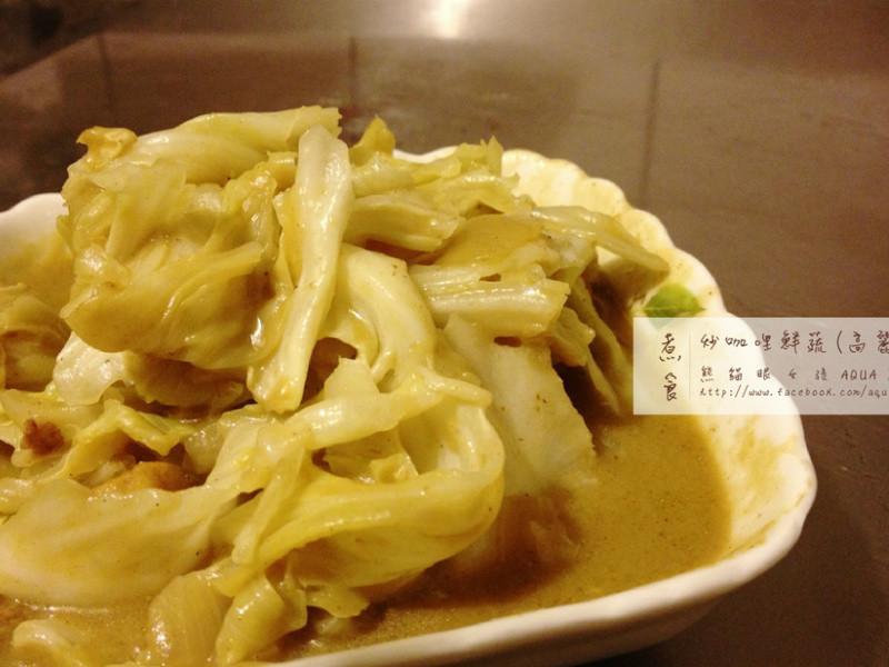 【穀盛綠咖哩】超簡單。咖哩炒鮮蔬(高麗菜)
