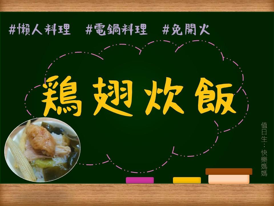 【電鍋料理】雞翅炊飯