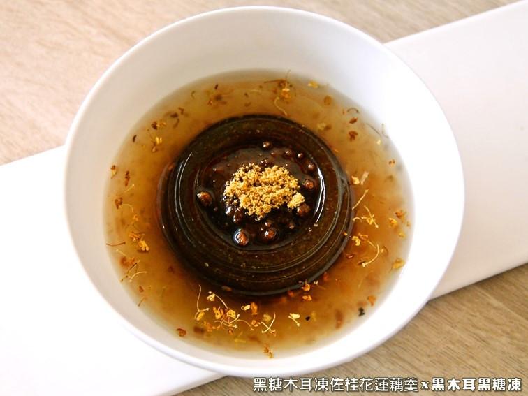黑糖木耳凍佐桂花蓮藕羮.柯媽媽の植物燕窩