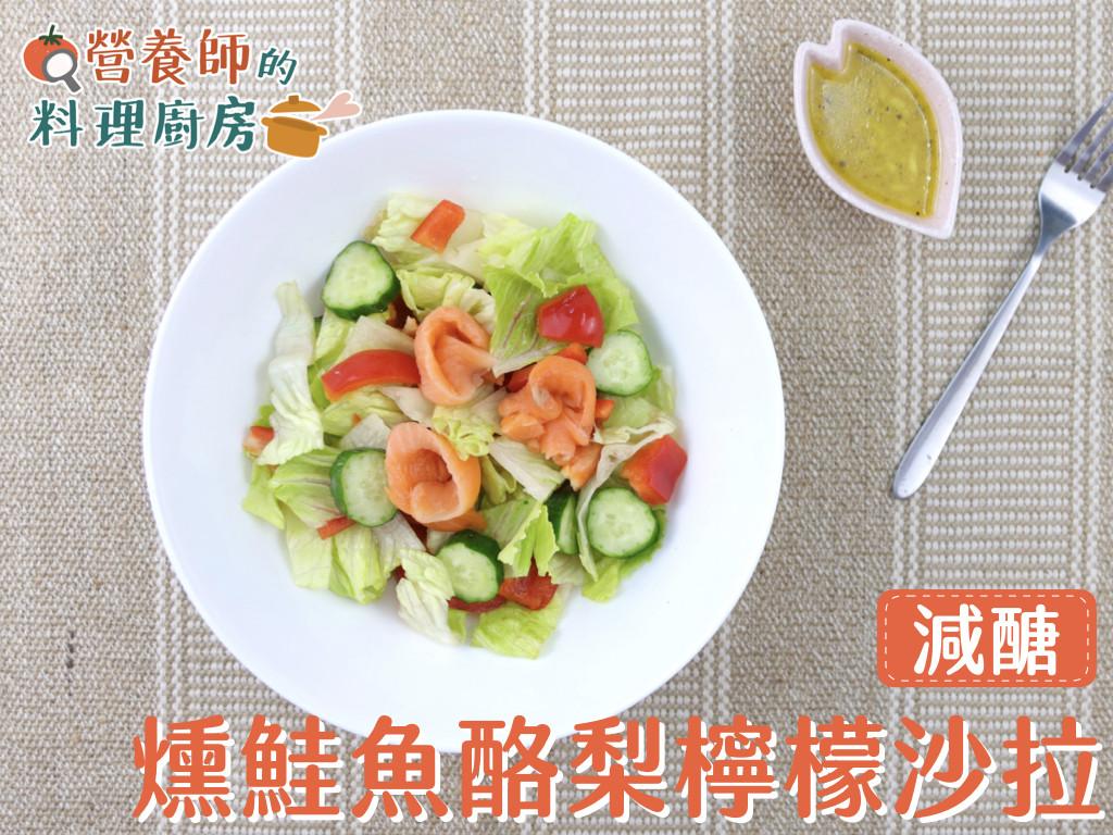 【營養師推薦】減醣燻鮭魚酪梨檸檬沙拉