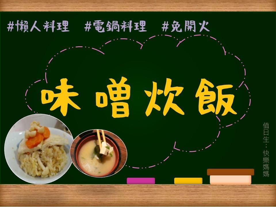【電鍋料理】味噌炊飯