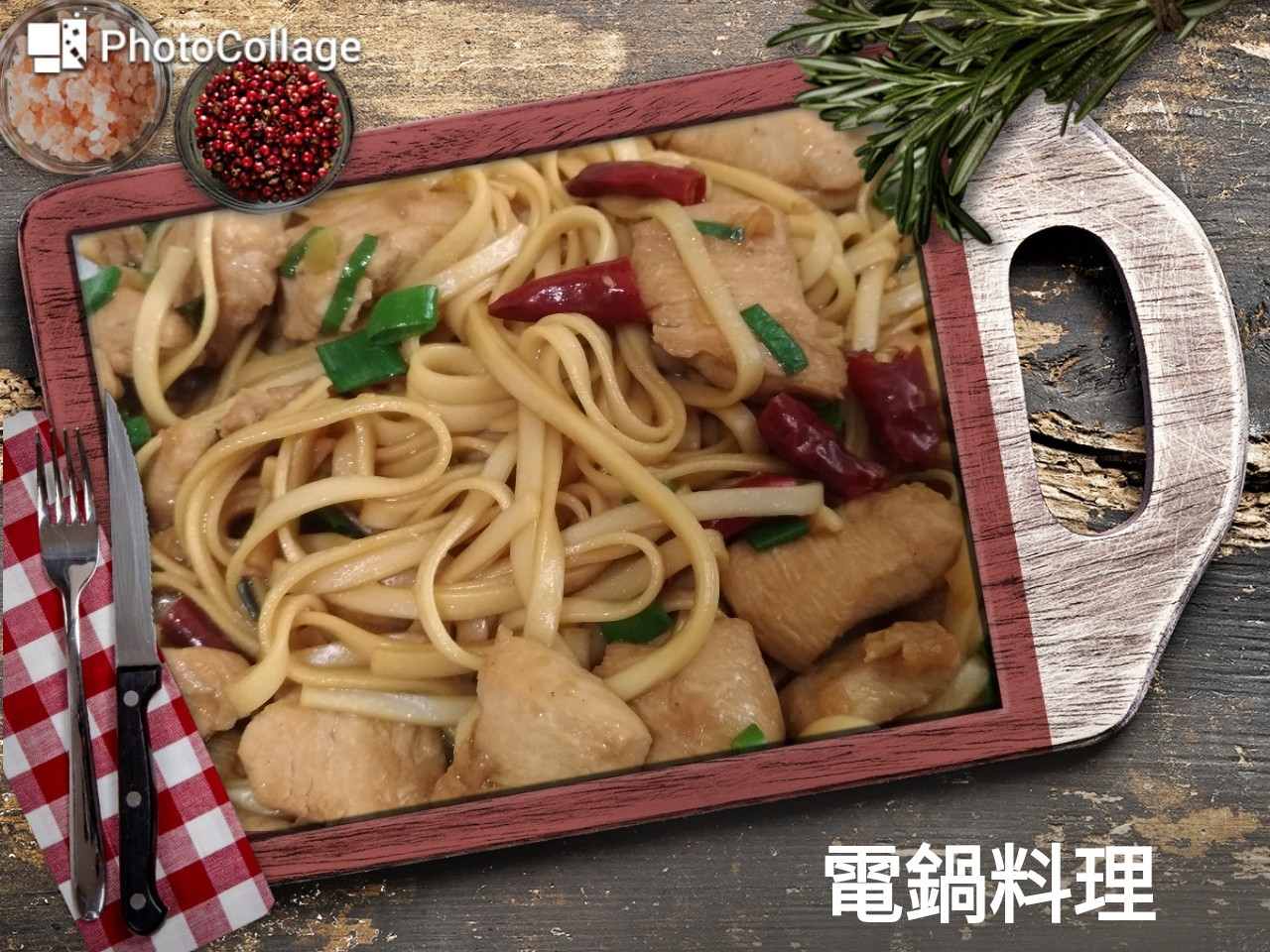 宮保雞丁炒麵