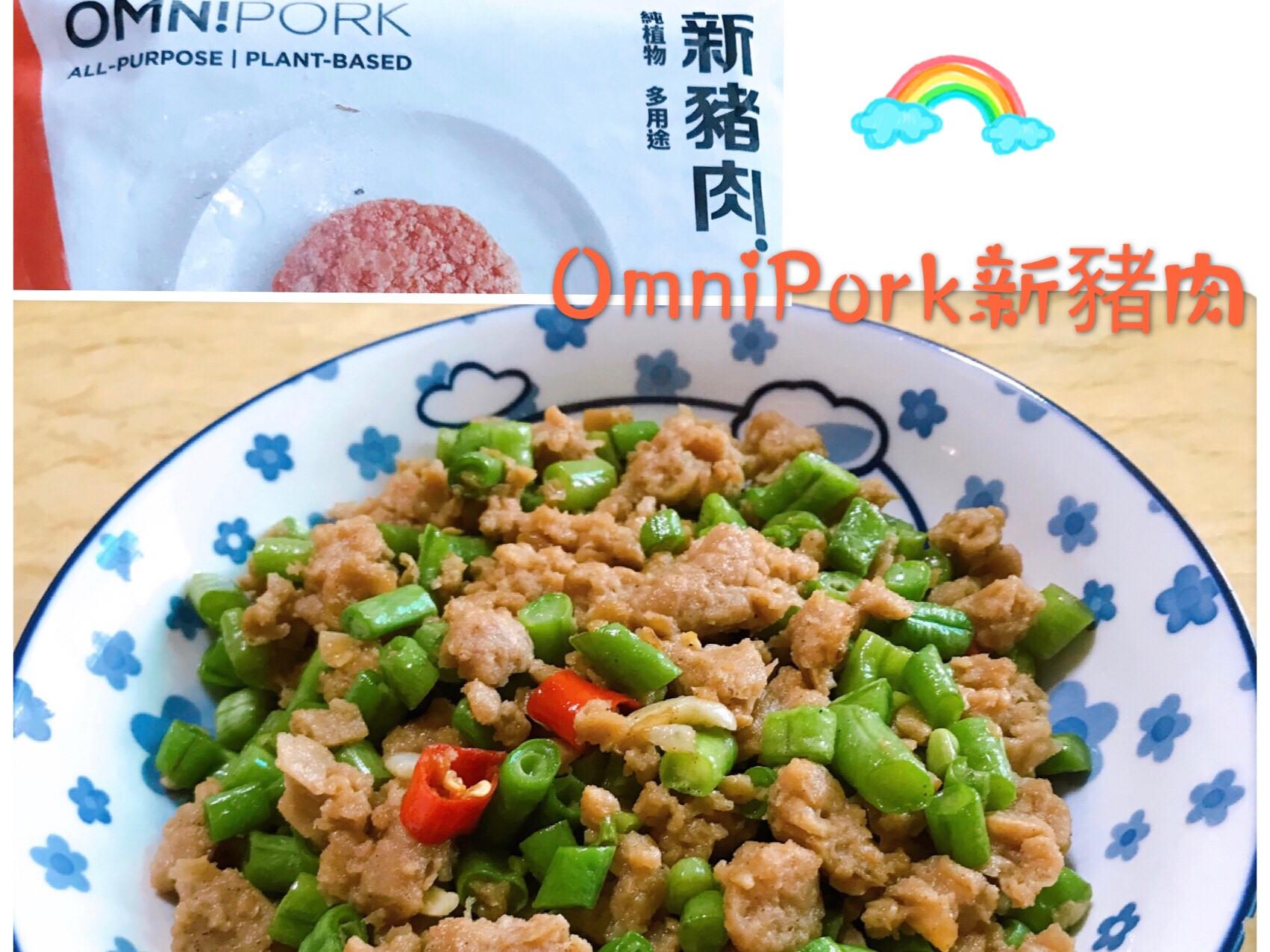 。椒香肉末菜豆 (五辛素)。新豬肉
