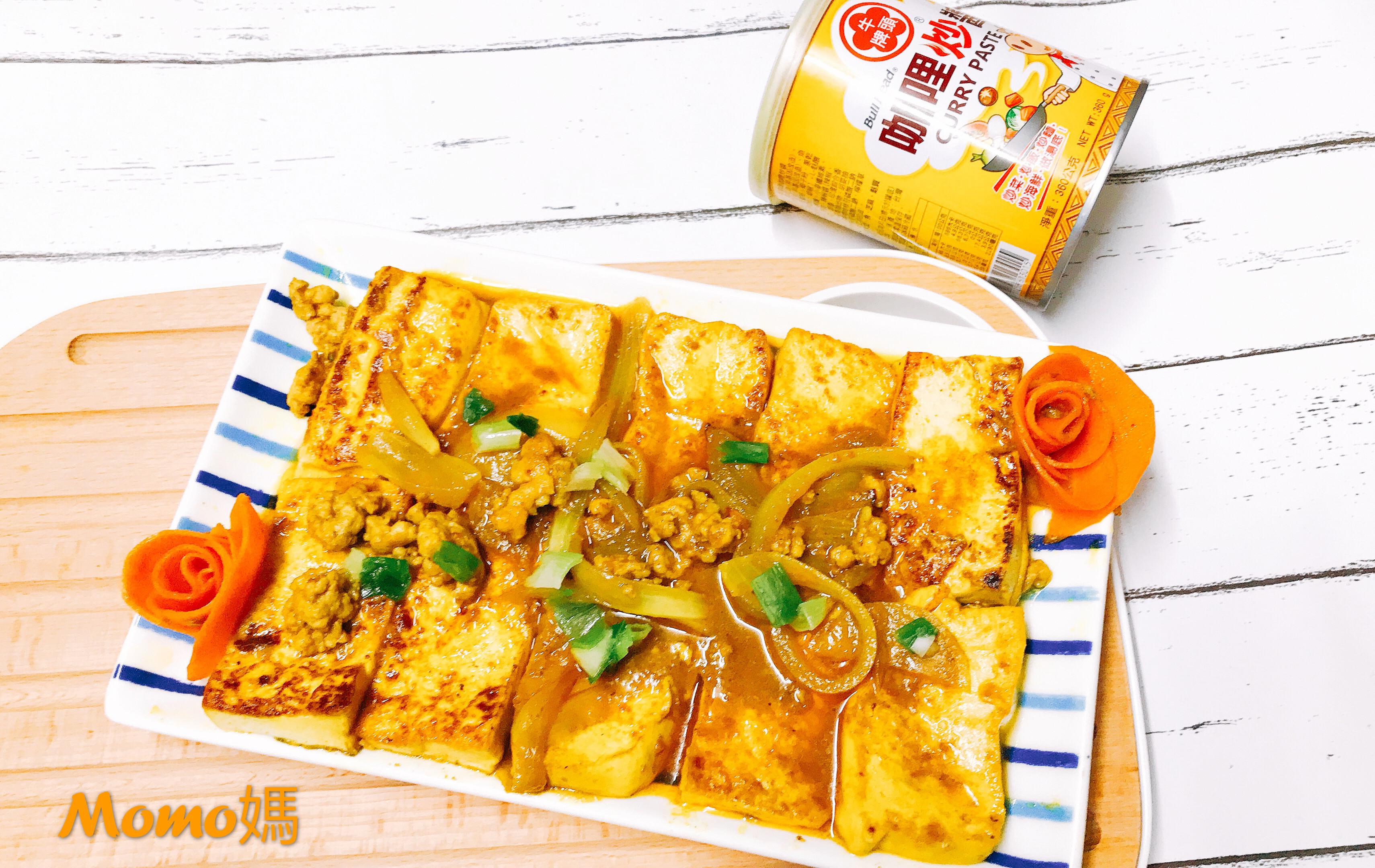 下飯好搭檔~咖哩燴豆腐