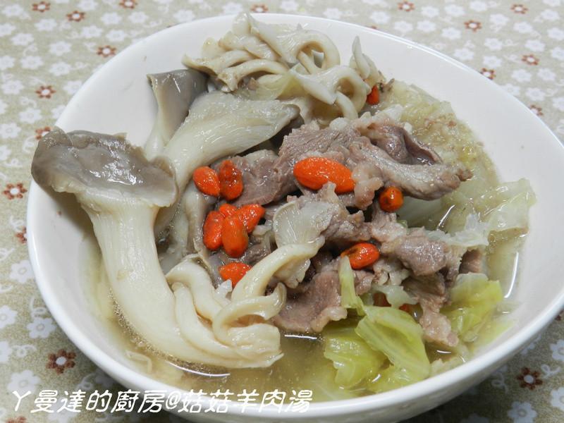 ㄚ曼達的廚房~菇菇羊肉湯