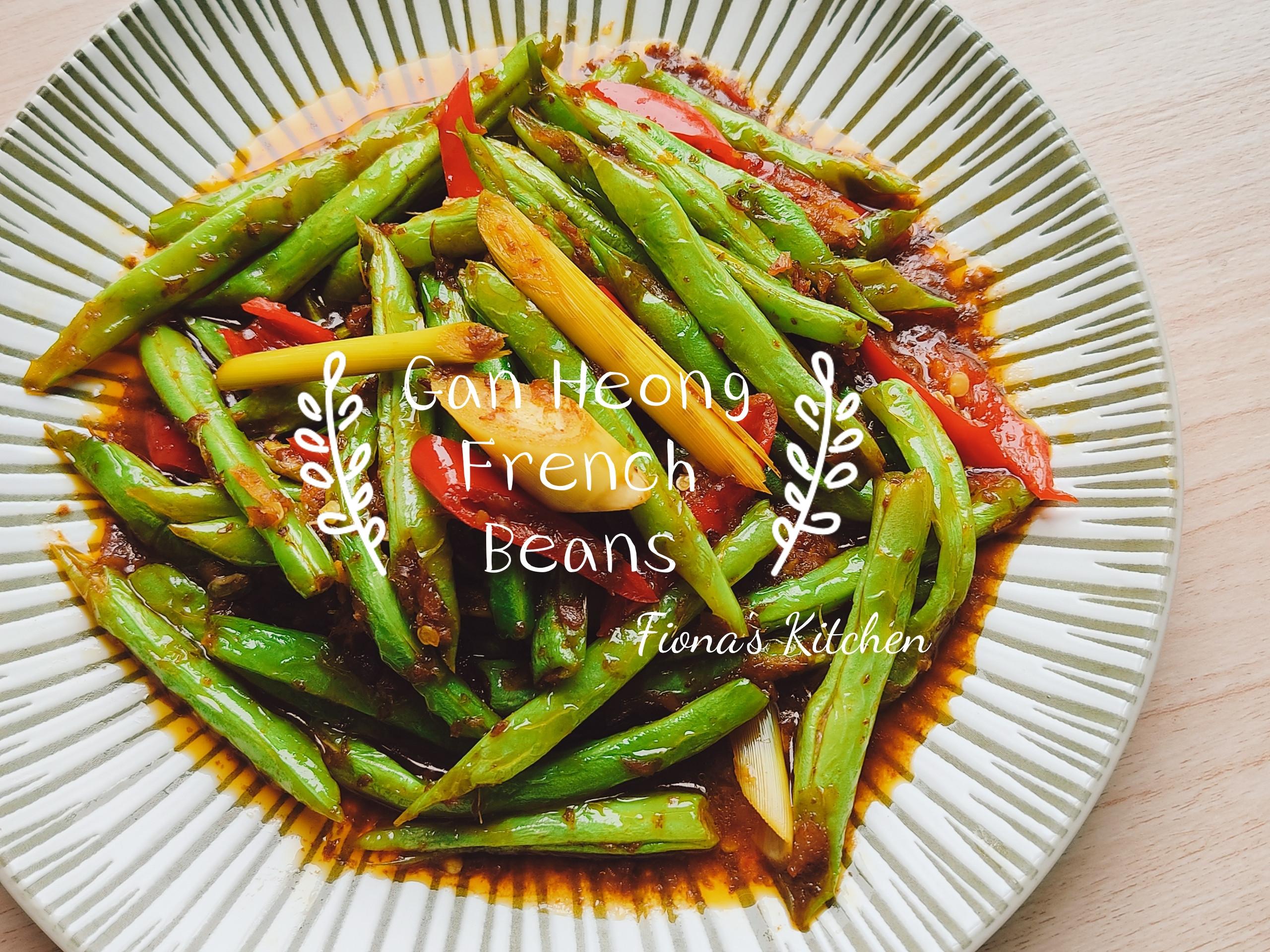 甘香四季豆