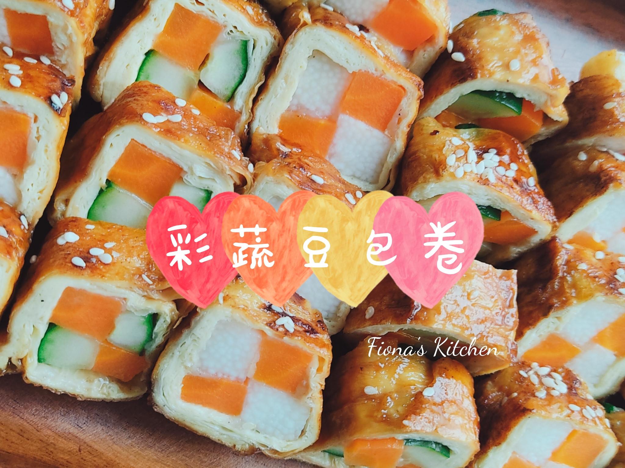 彩蔬豆包卷