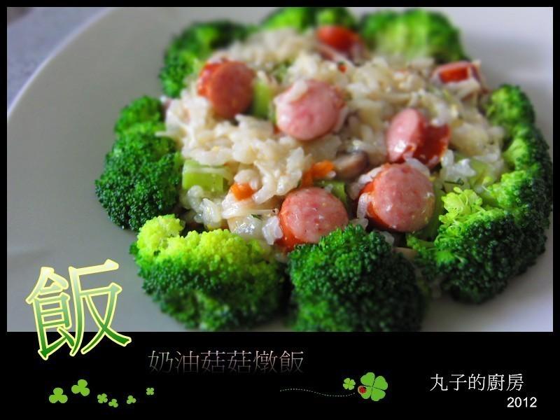 奶油菇菇香腸燉飯