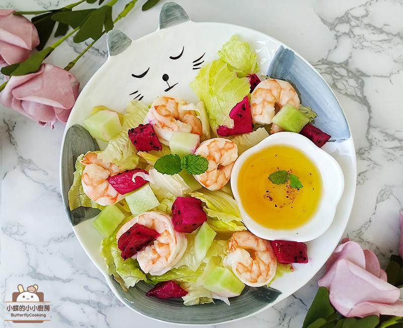 蝦仁水果沙拉佐柚香油醋醬〞果醋風油醋醬