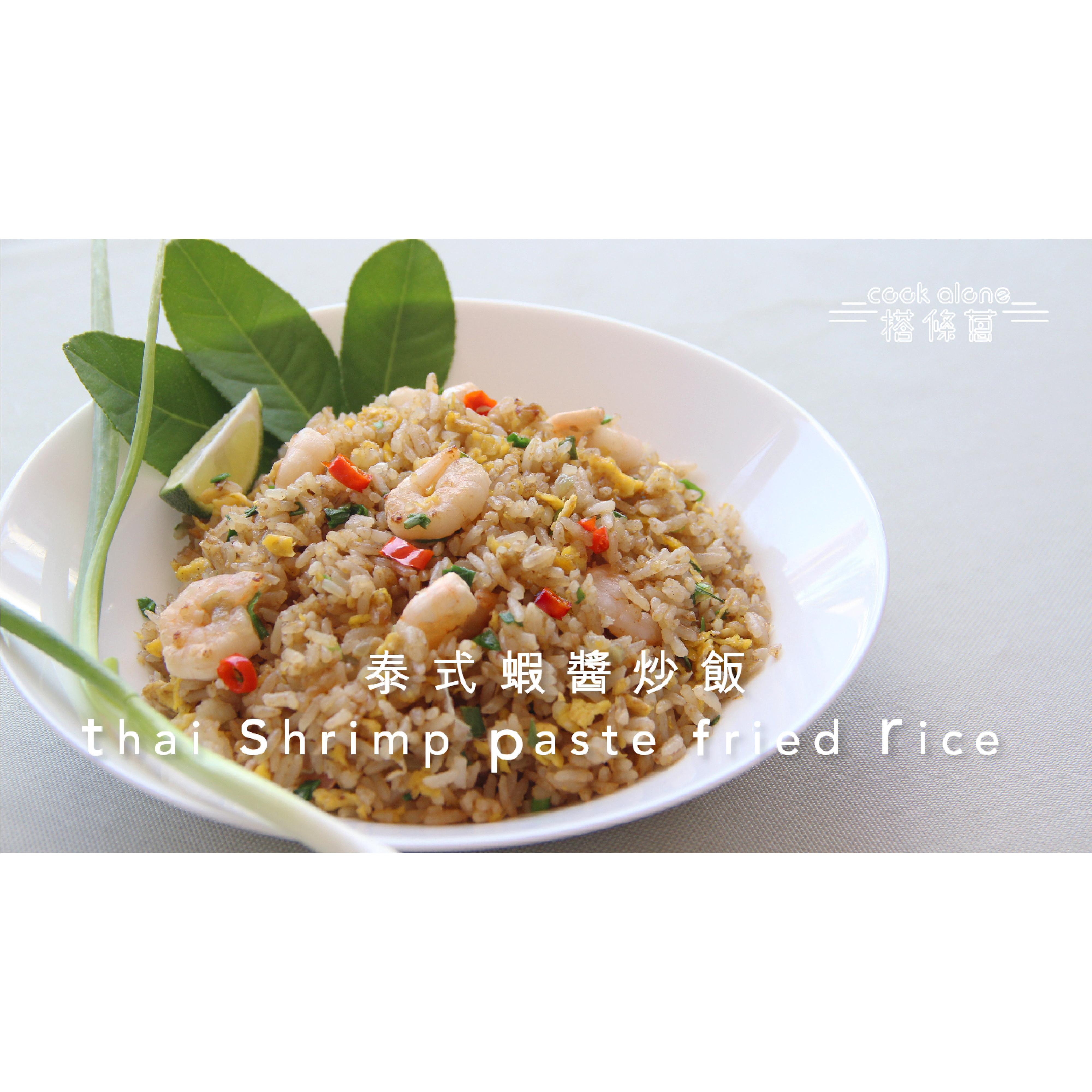 泰式蝦醬炒飯