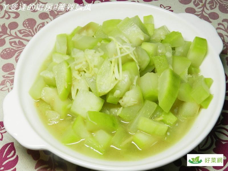 ㄚ曼達與好菜箱~薑絲瓠瓜