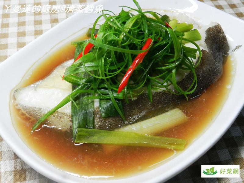 ㄚ曼達與好菜箱~清蒸鱈魚