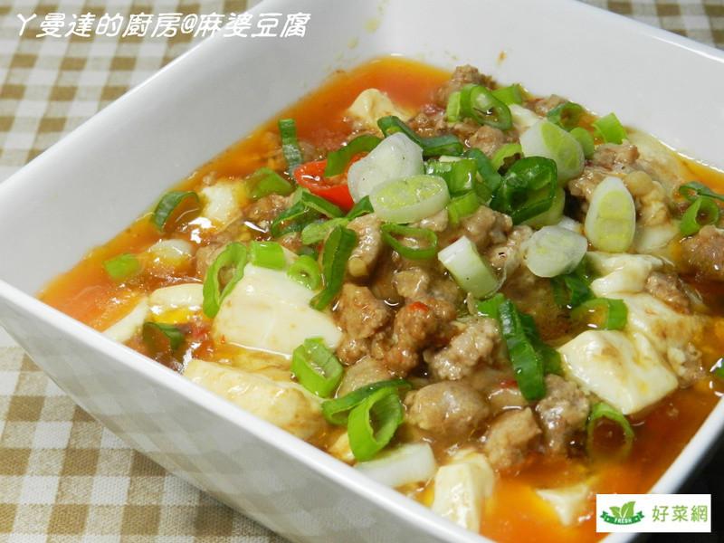 ㄚ曼達與好菜箱~麻婆豆腐
