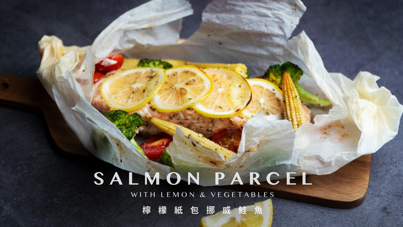 檸檬紙包挪威鮭魚