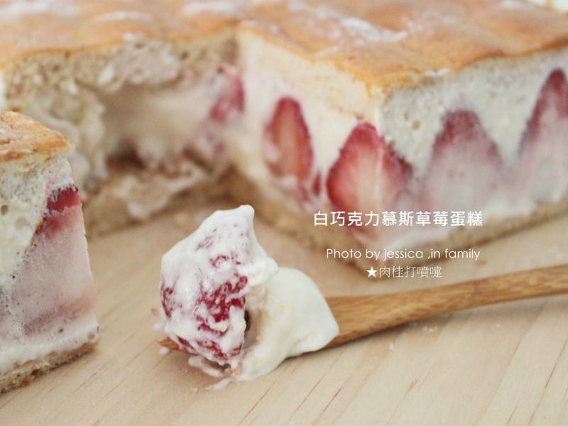【肉桂打噴嚏】白巧克力慕斯草莓蛋糕