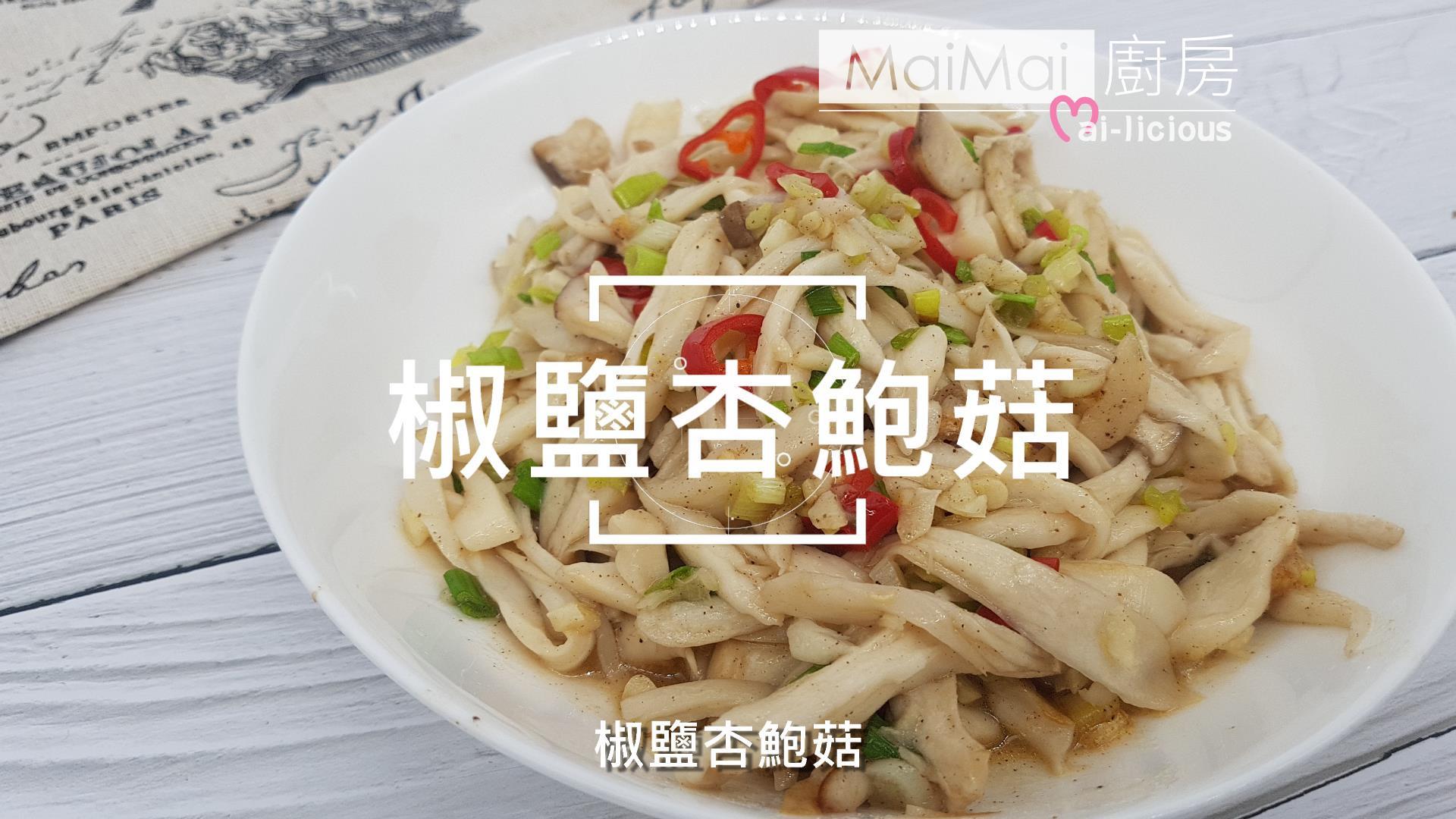 椒鹽杏鮑菇【MaiMai廚房】