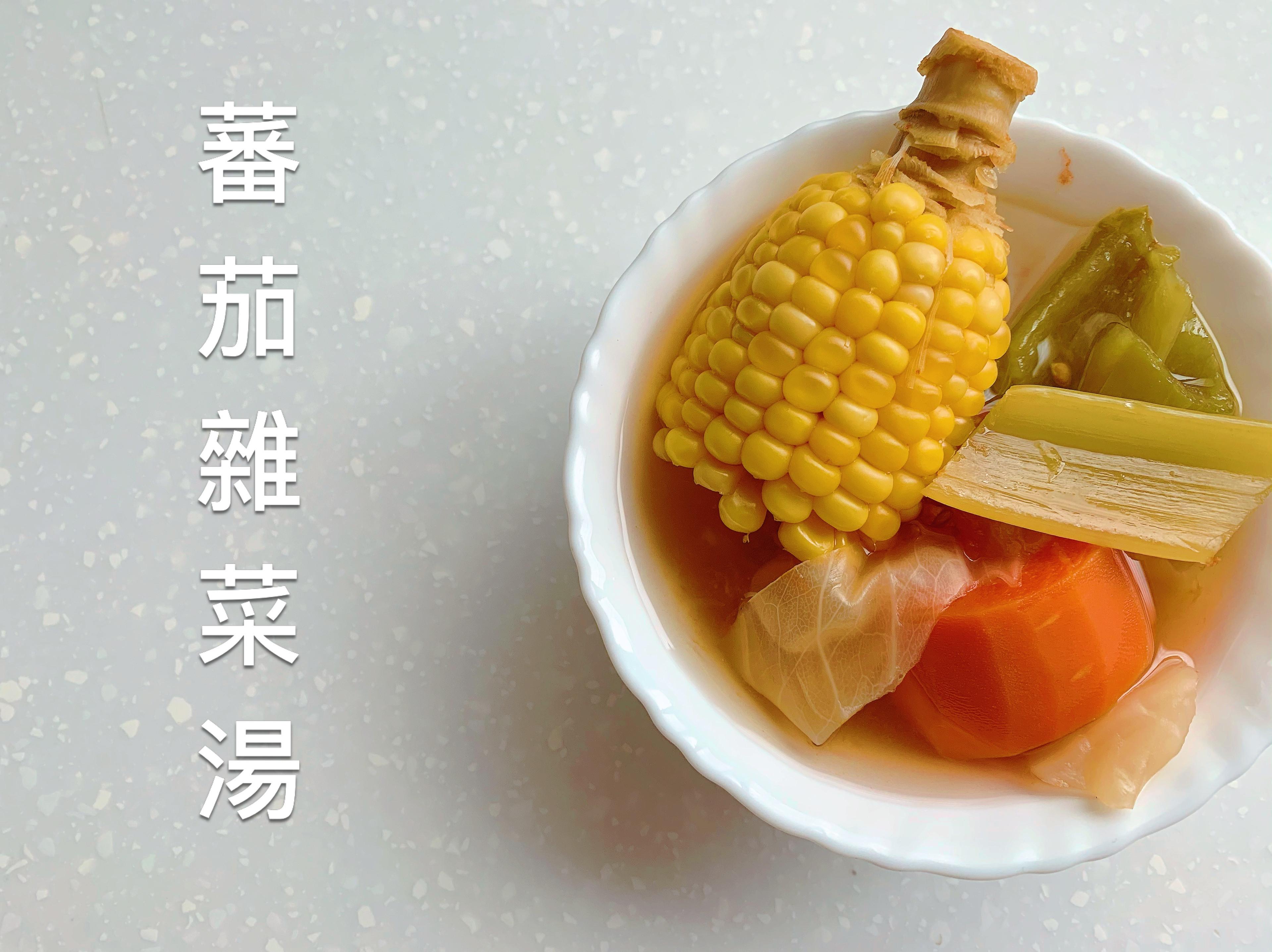 [電鍋料理]蕃茄雜菜湯(純素)