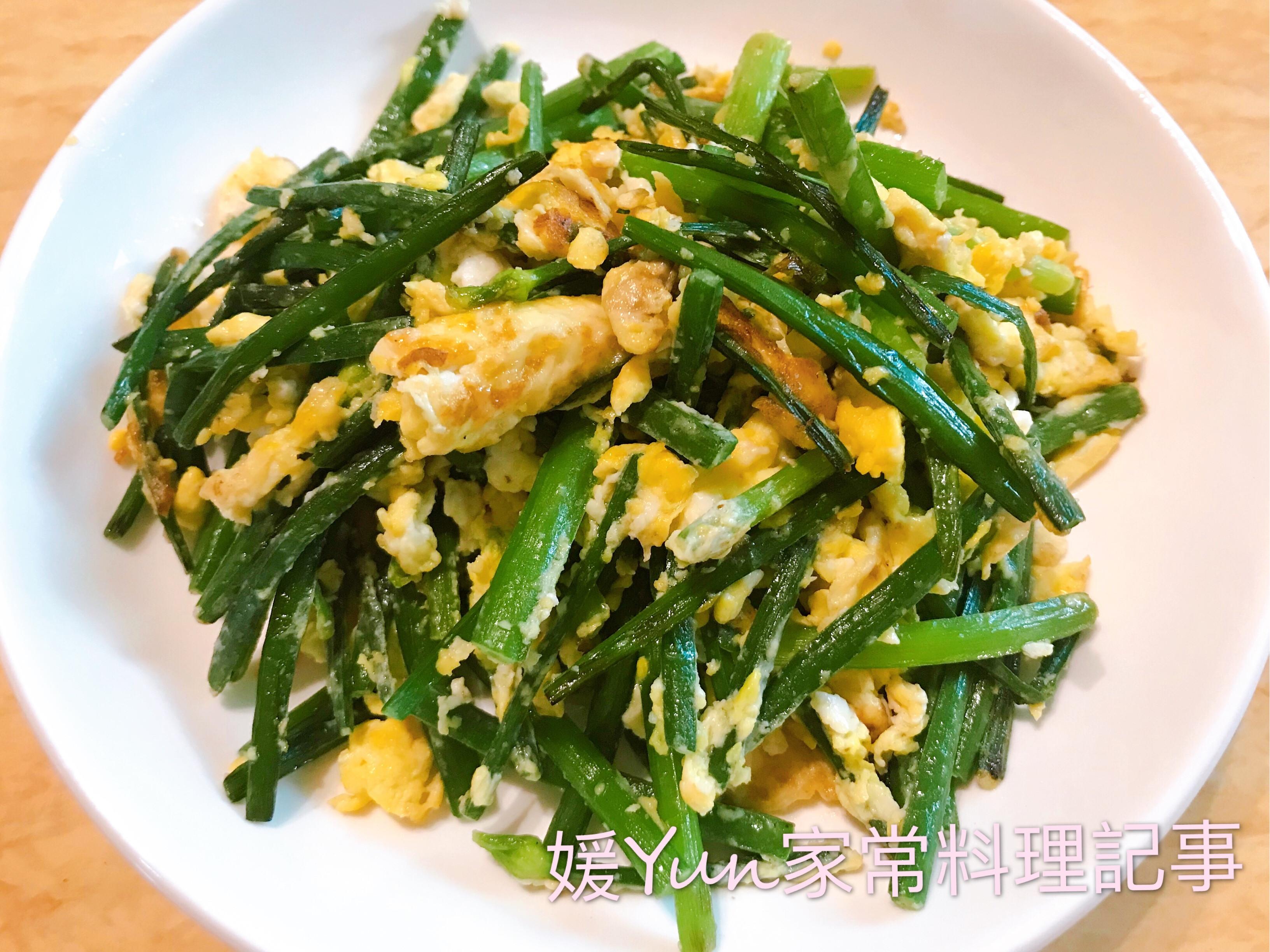 。韭菜花炒蛋。