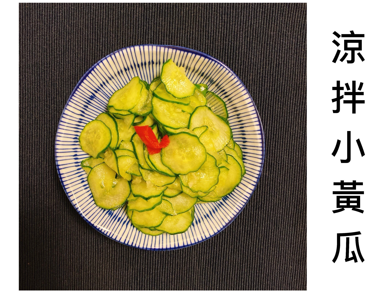 木木作羹湯|減脂餐 常備漬物 涼拌小黃瓜