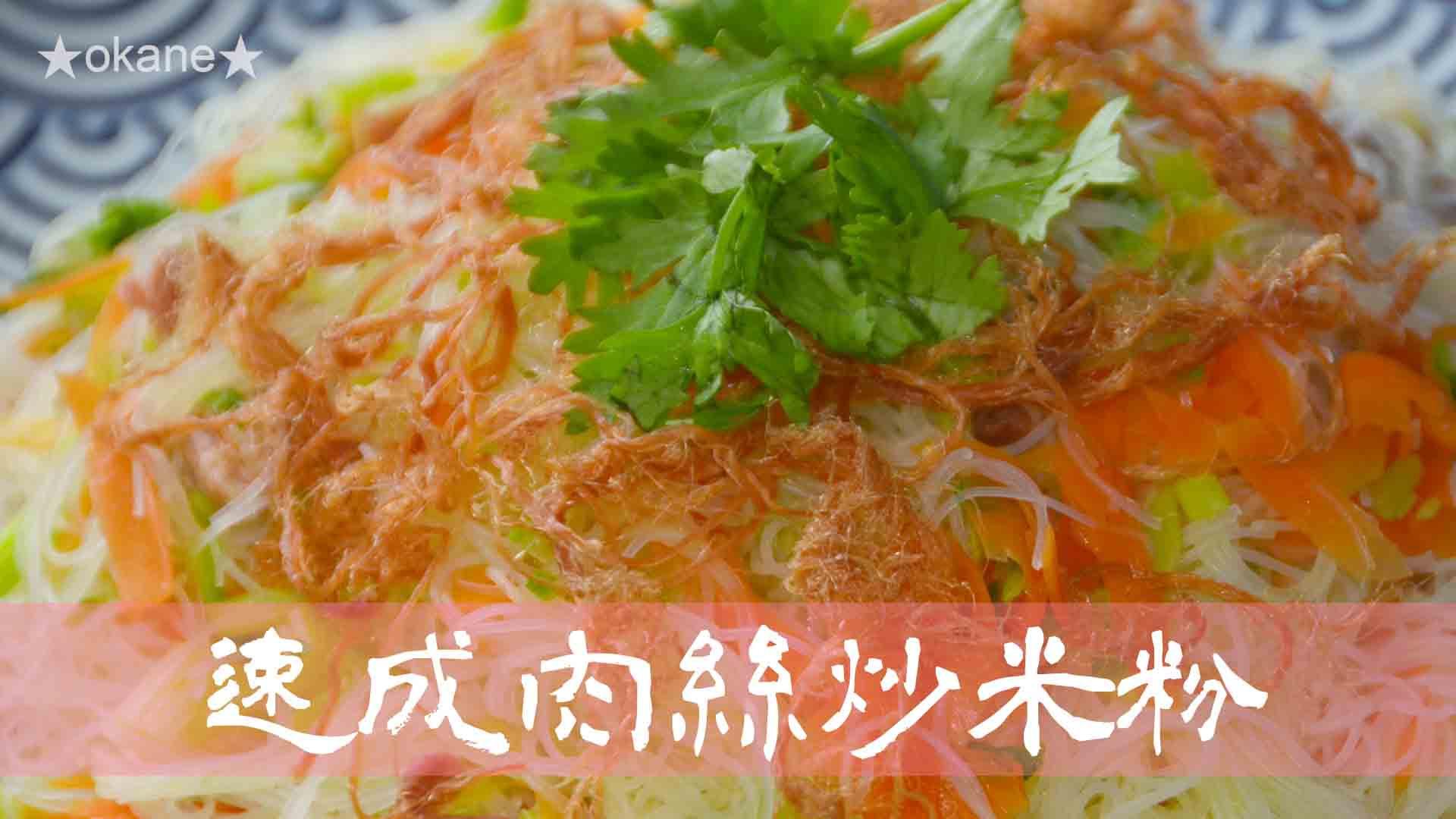傳統零食新吃法~肉絲炒米粉★okane