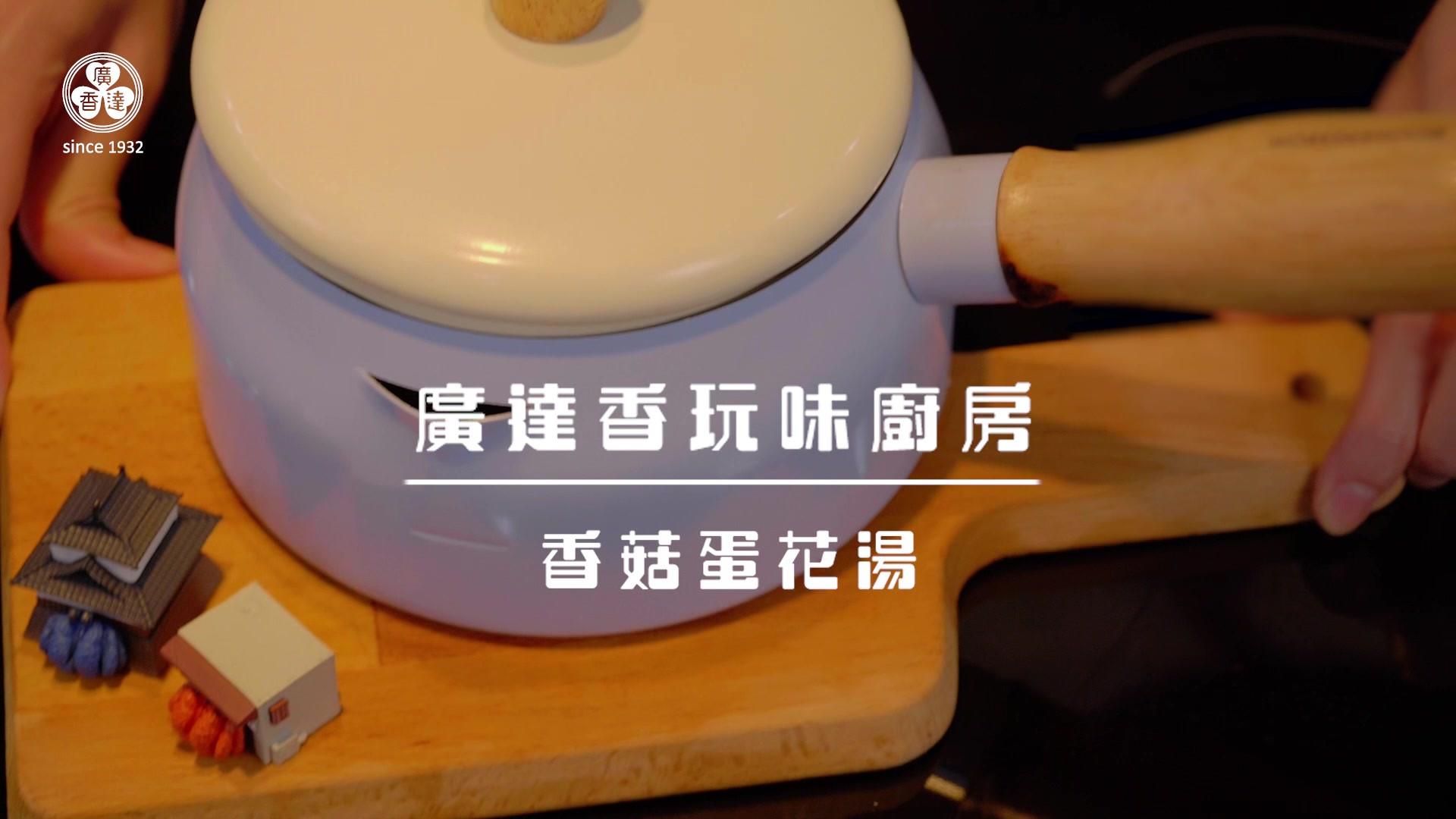 香菇蛋花湯