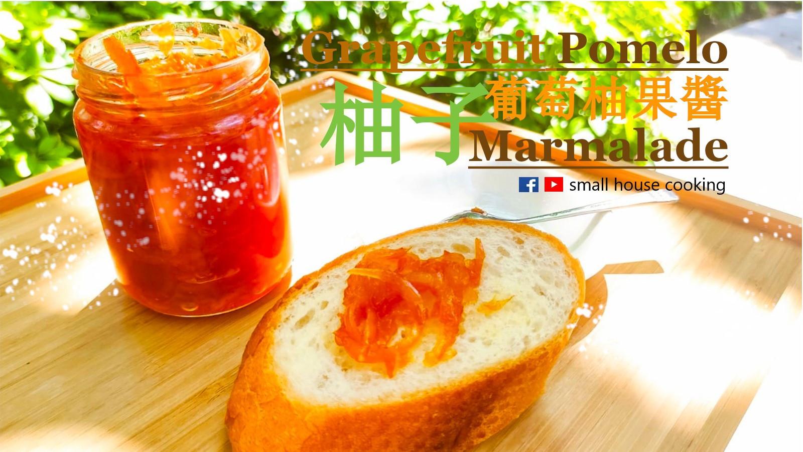 柚子葡萄柚果醬 配肉和酒一流 (附影片)