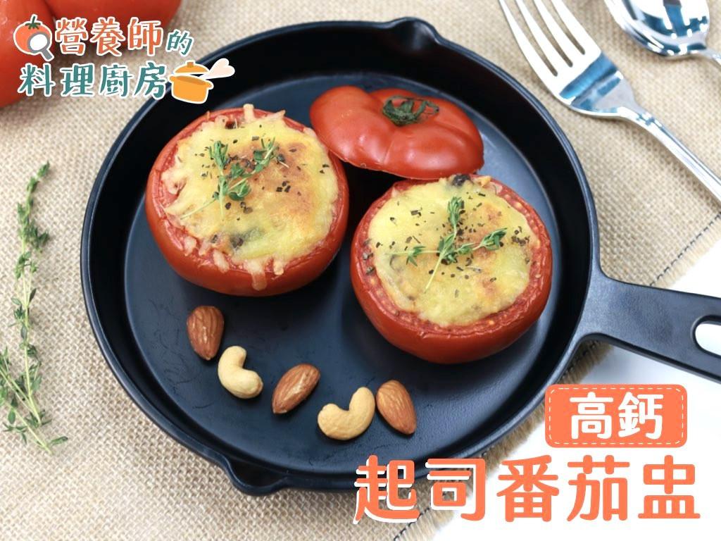 【營養師的料理廚房】高鈣起司番茄盅