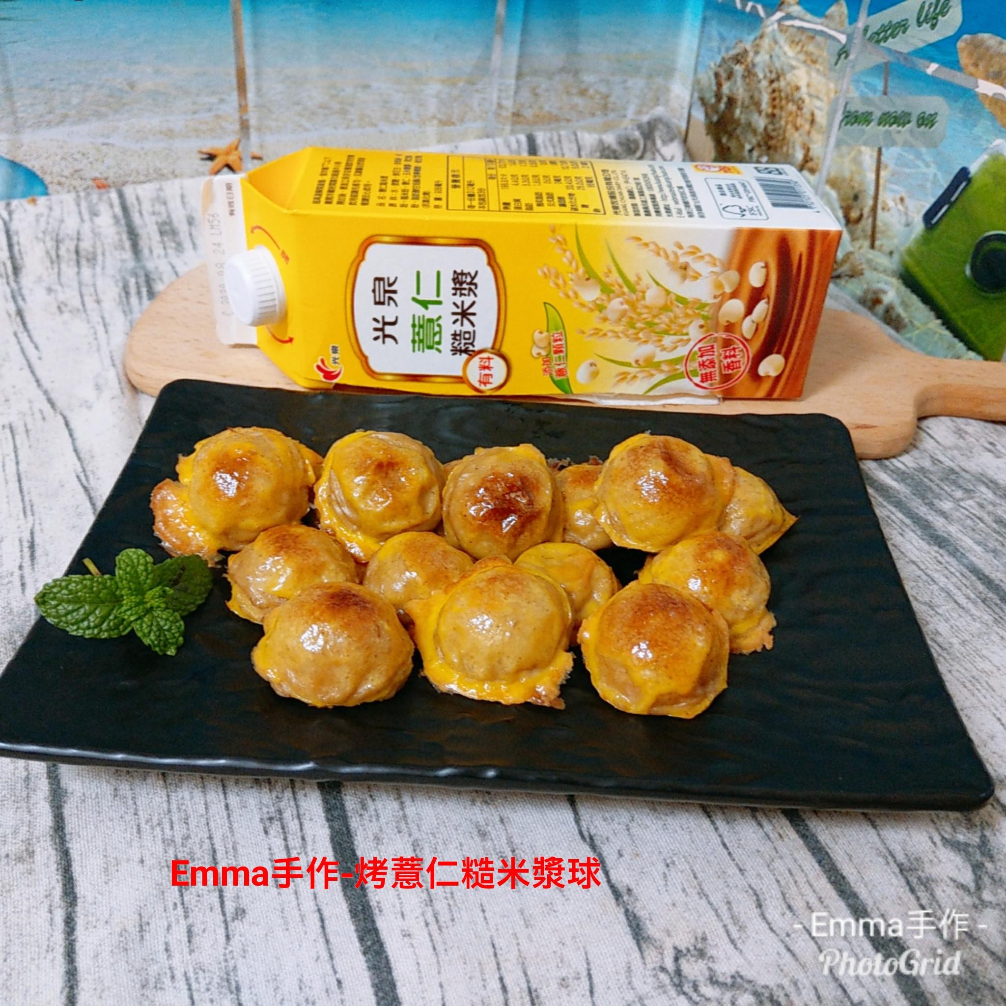 烤薏仁糙米漿球