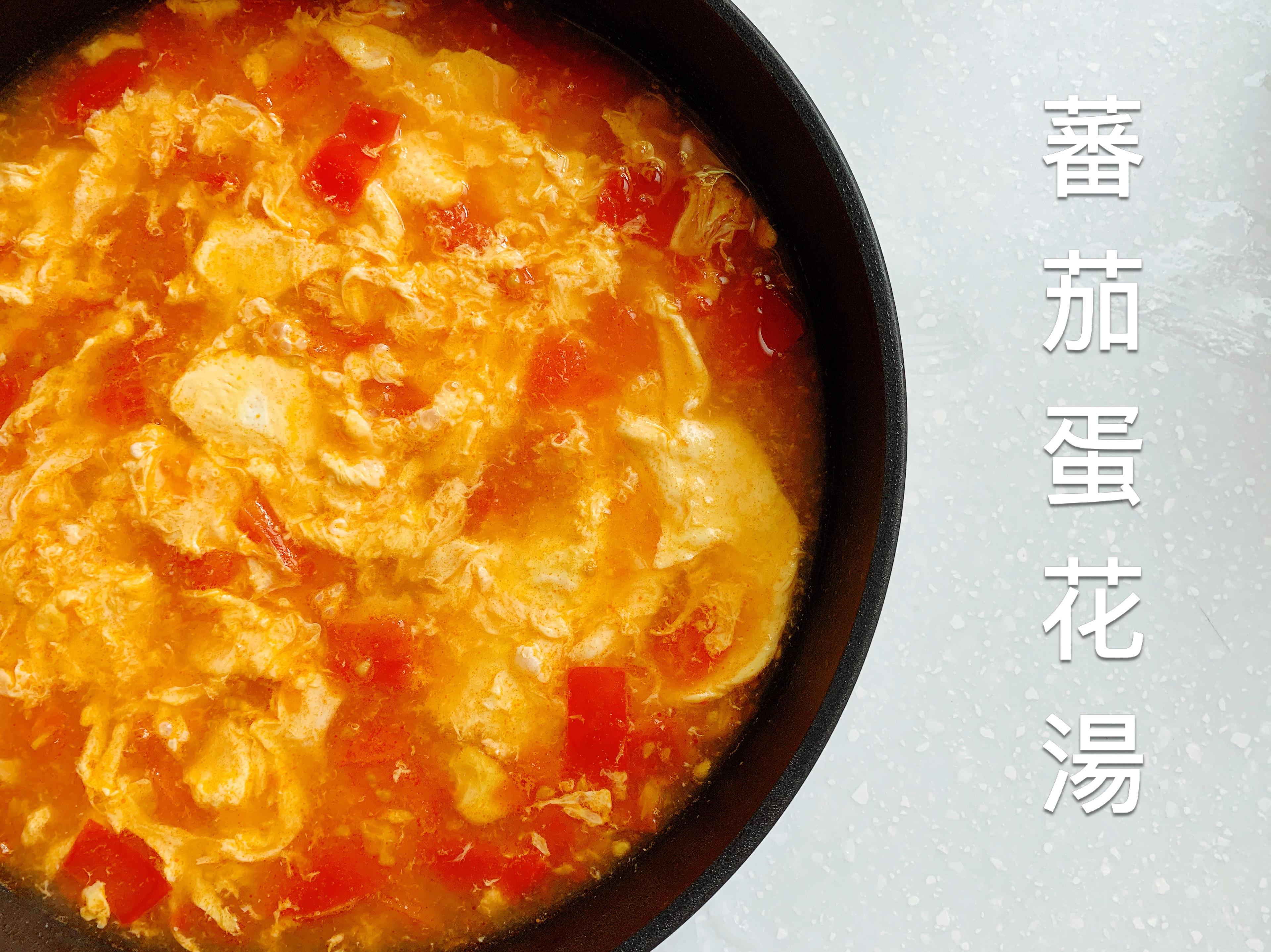 [可做寶寶副食品]蕃茄蛋花湯