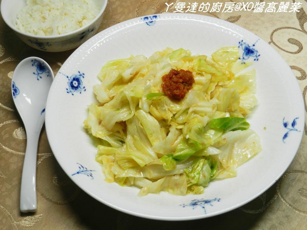 ㄚ曼達的廚房~XO醬高麗菜