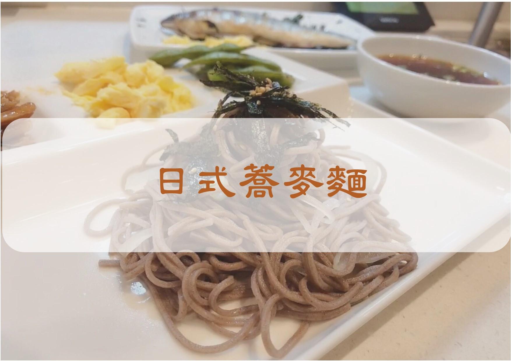 【日式蕎麥麵】|爐連烤|蕎麥麵|健身