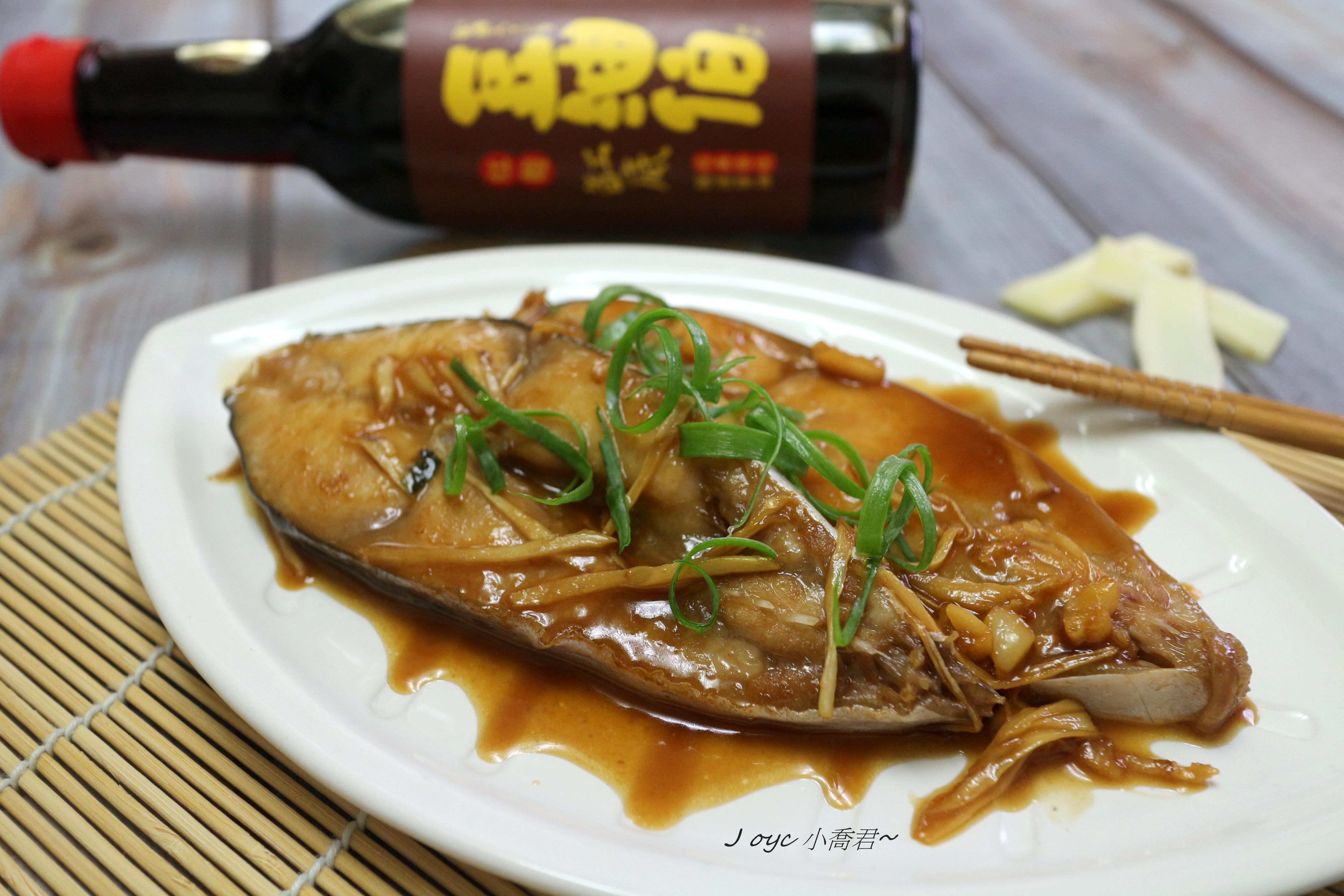 薑絲醬燒魚
