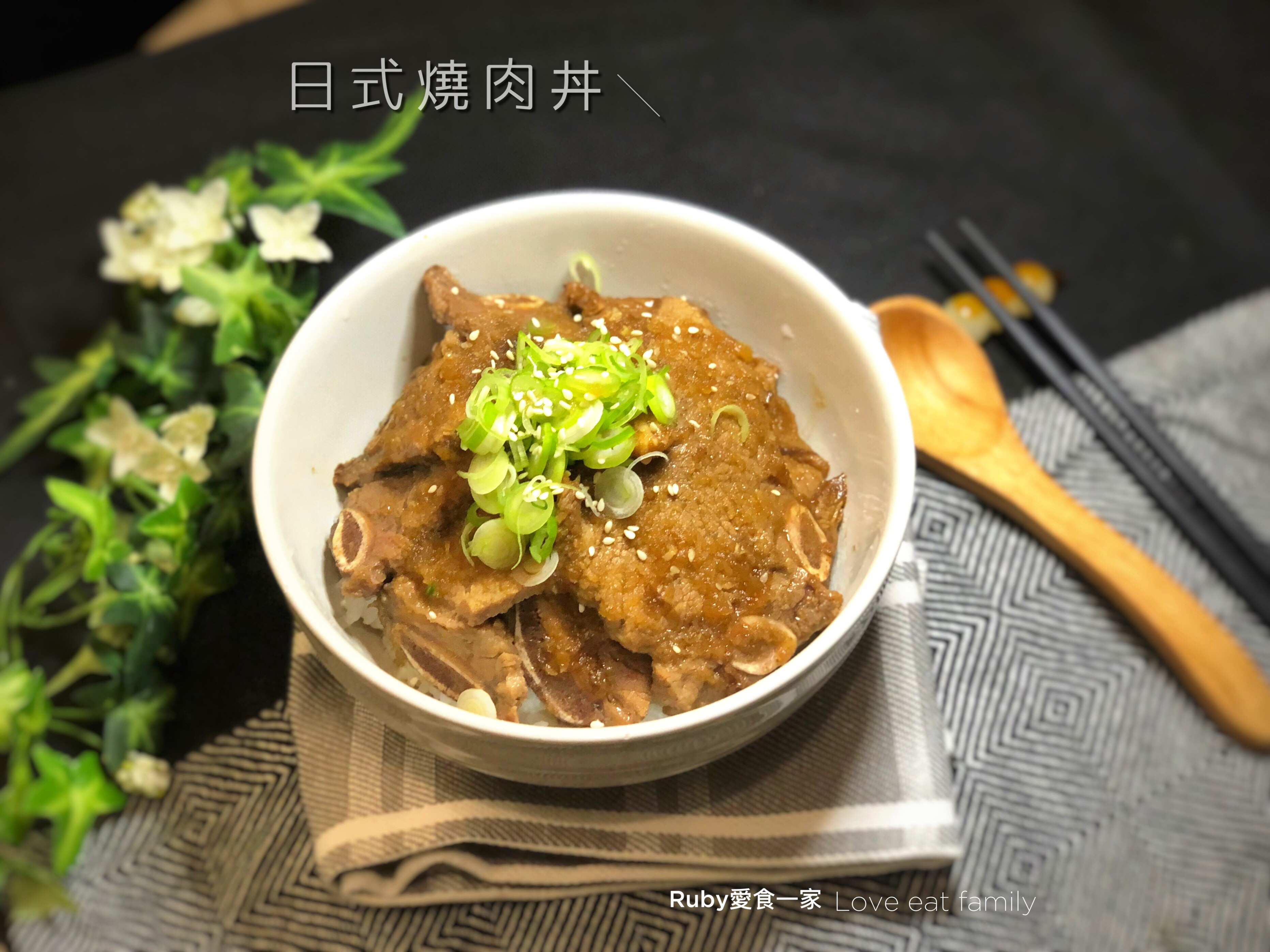 日式燒肉丼
