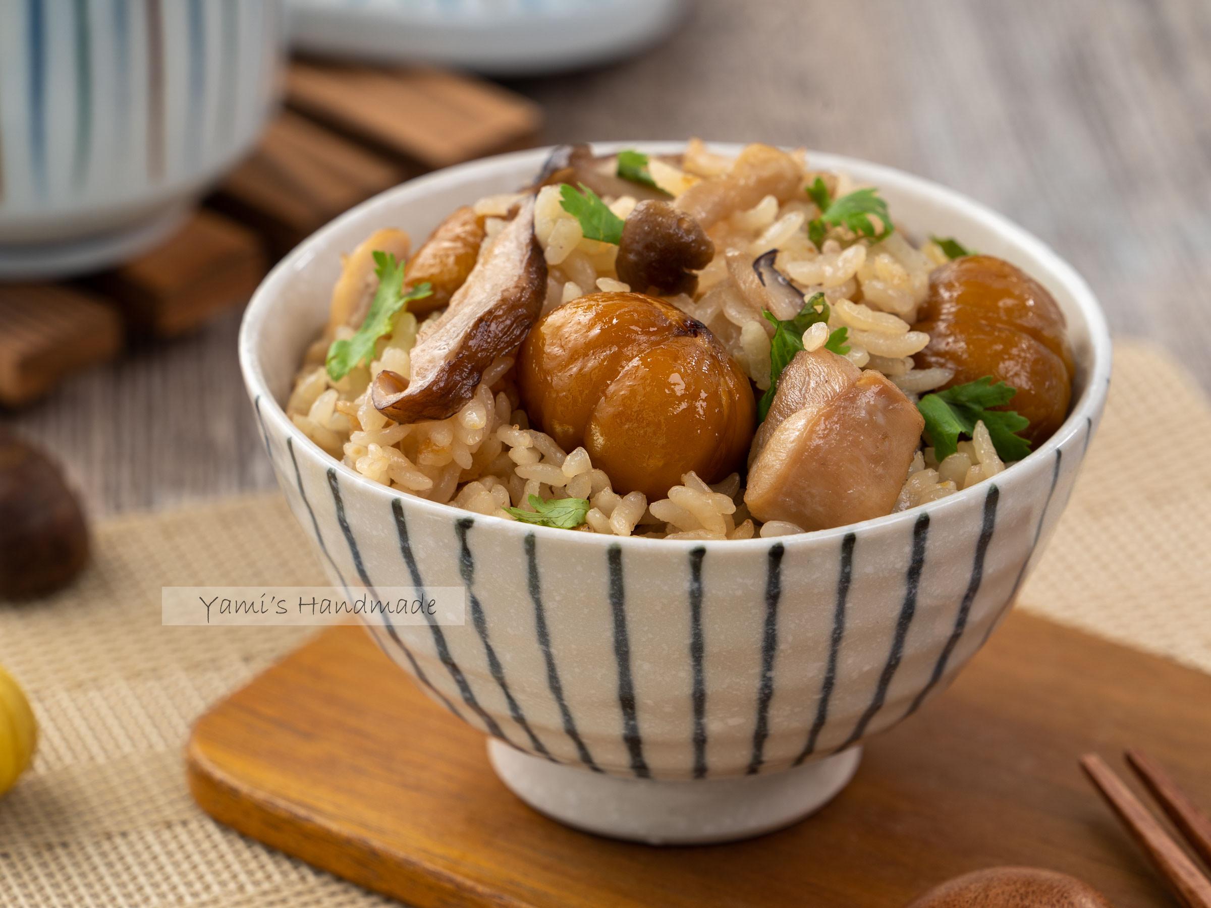 栗子鮮菇雞肉炊飯