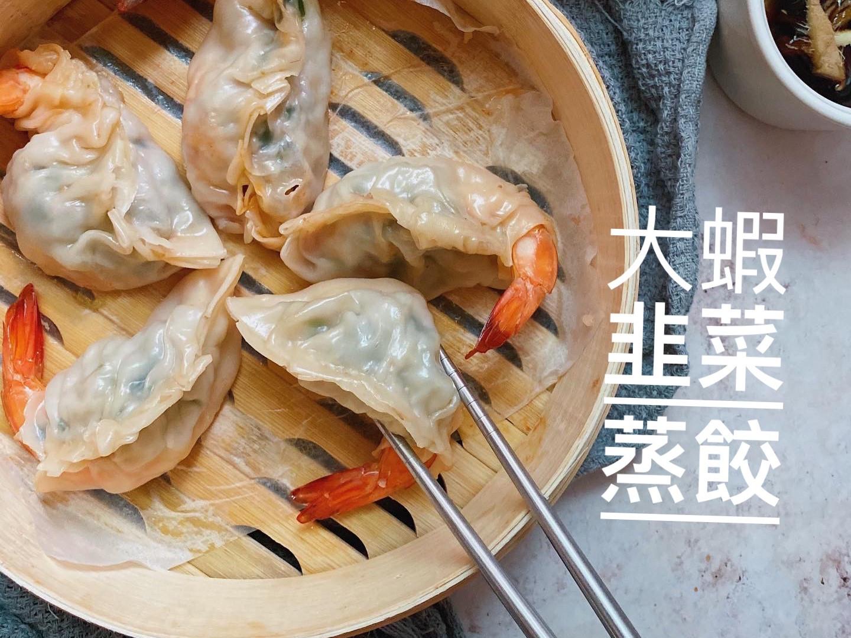大蝦韭菜蒸餃