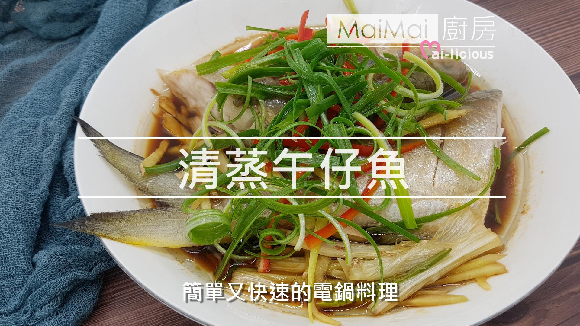 清蒸午仔魚【MaiMai廚房】