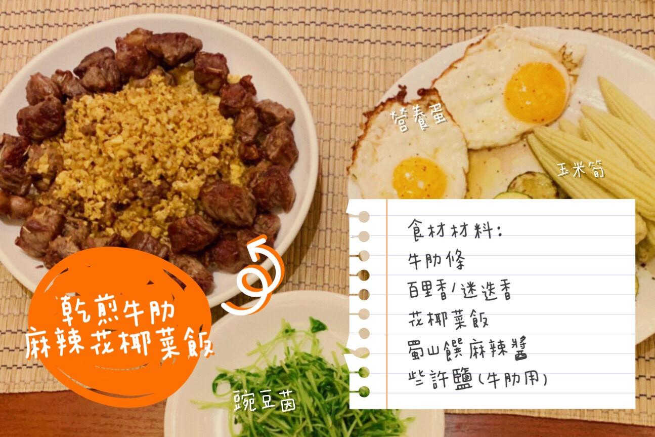乾煎牛肋配麻辣花椰菜飯
