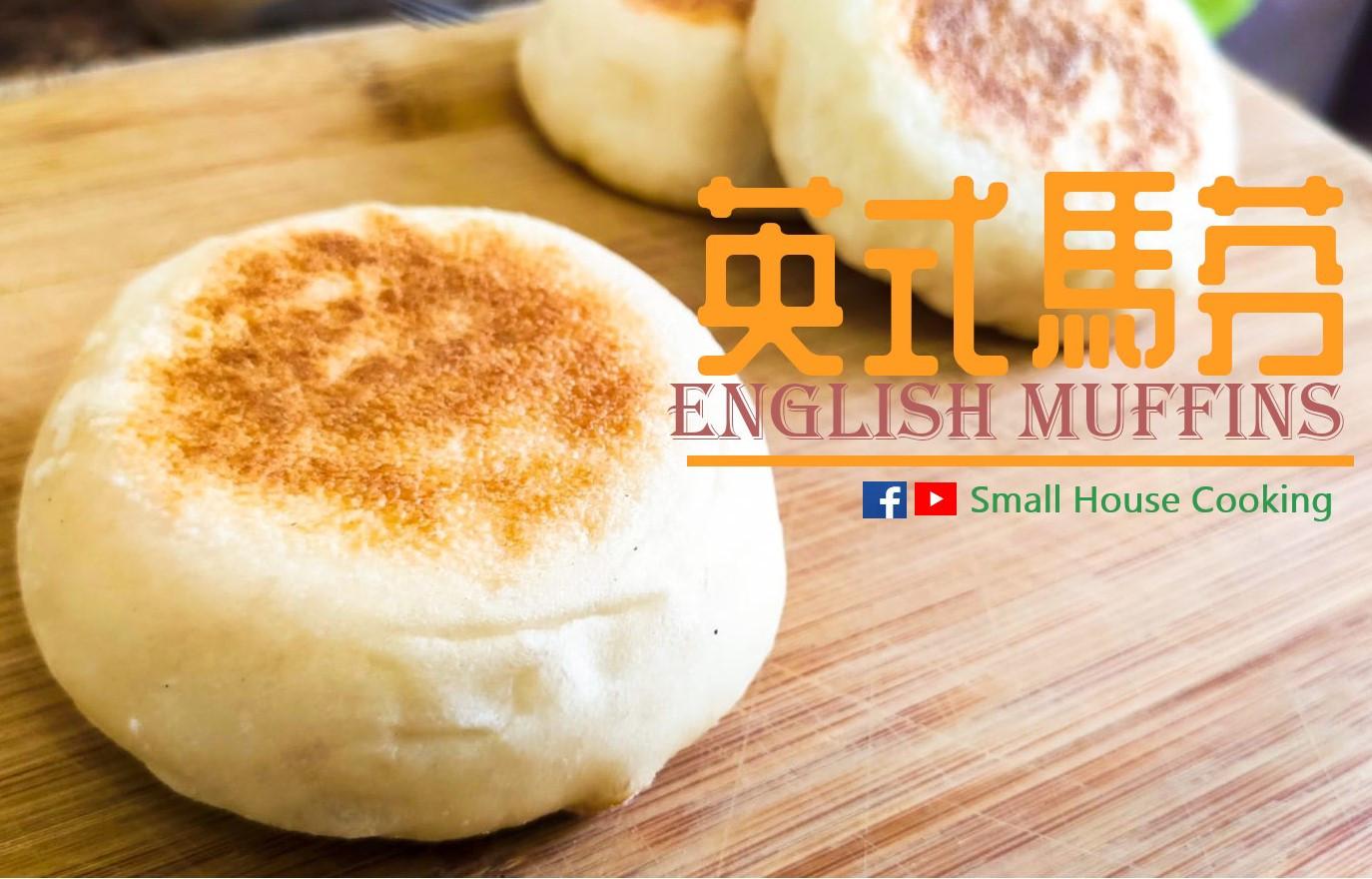 英式馬芬 不用烤箱 在家做 (附影片)