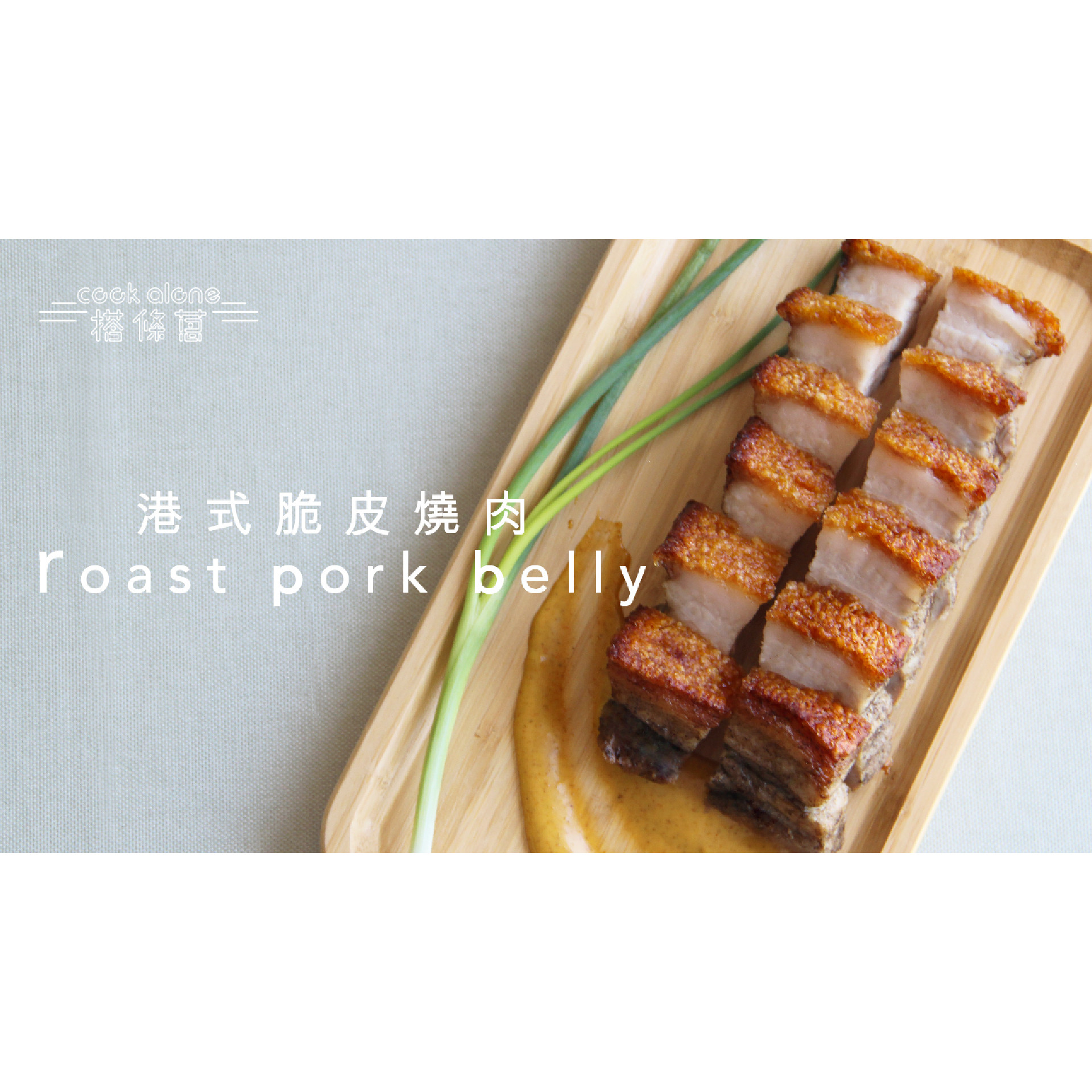 港式脆皮燒肉