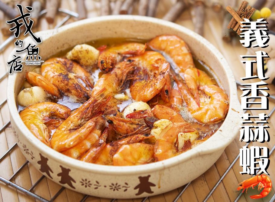 義式香蒜蝦